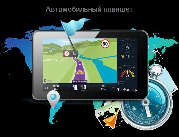 Автопланшет с GPS навигатором