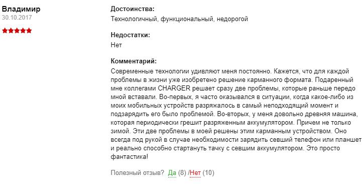 Отзывы на Пуско-Зарядки CHARGER