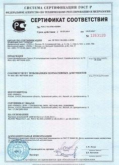 сертификат TROKOT
