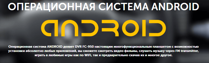 ОС ANDROID DVR FC-950