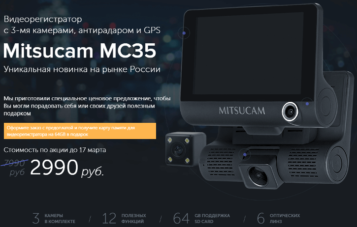 Регистратор Multiscan MC35