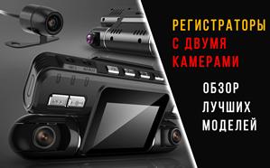 videoregistratory-s-dvumya-kamerami-299