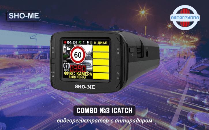 sho-me-combo-no3-icatch-1