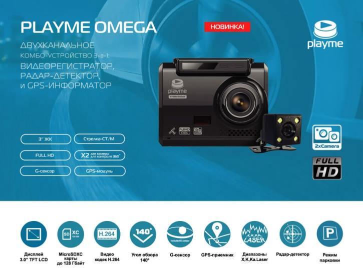 videoregistrator-playme-omega-2