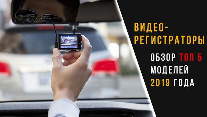 videoregistratory-reyting-2019-otzyvy-5-luchshih-modeley-725