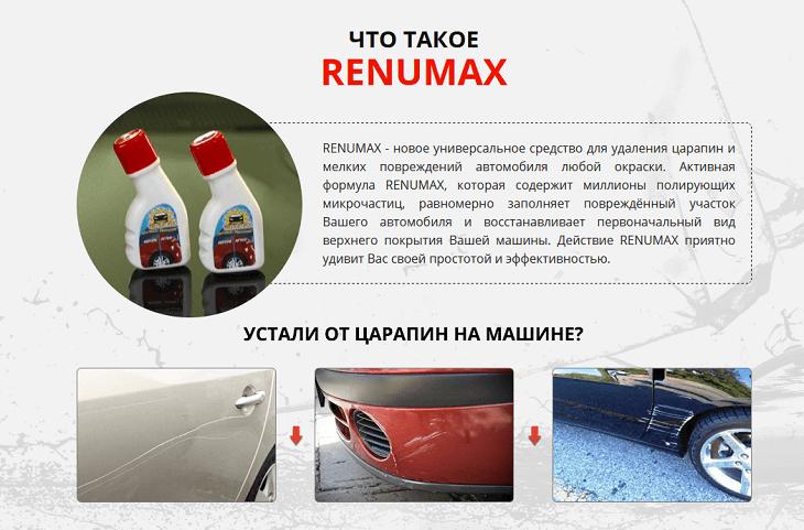 описание Renamax