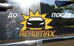 Renumax революционное средство для удаления царапин