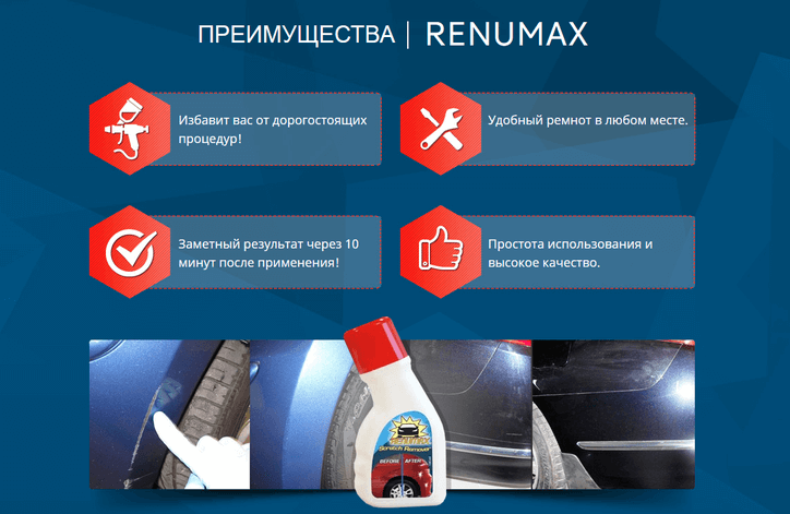 Обзор Renumax