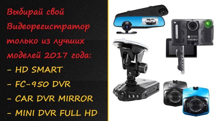 Видеорегистраторы автомобильные тор видеорегистратор автомобильный в молдове