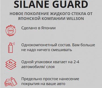 Жидкое стекло Willson Silane Guard для авто 95ml
