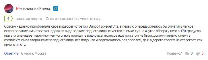 Dunobil Spiegel Vita отзывы