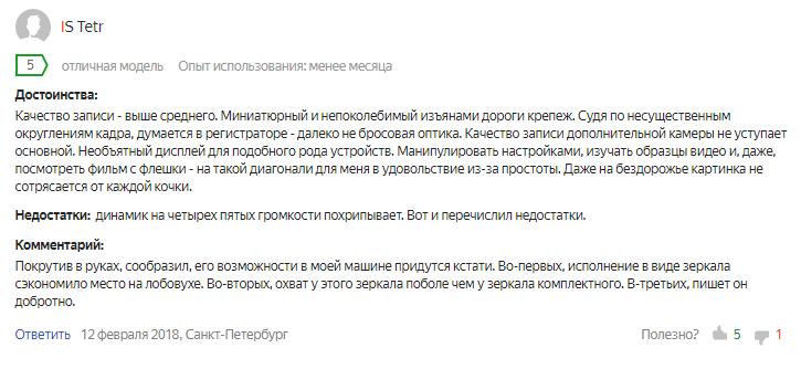TrendVision MR-710 отзывы