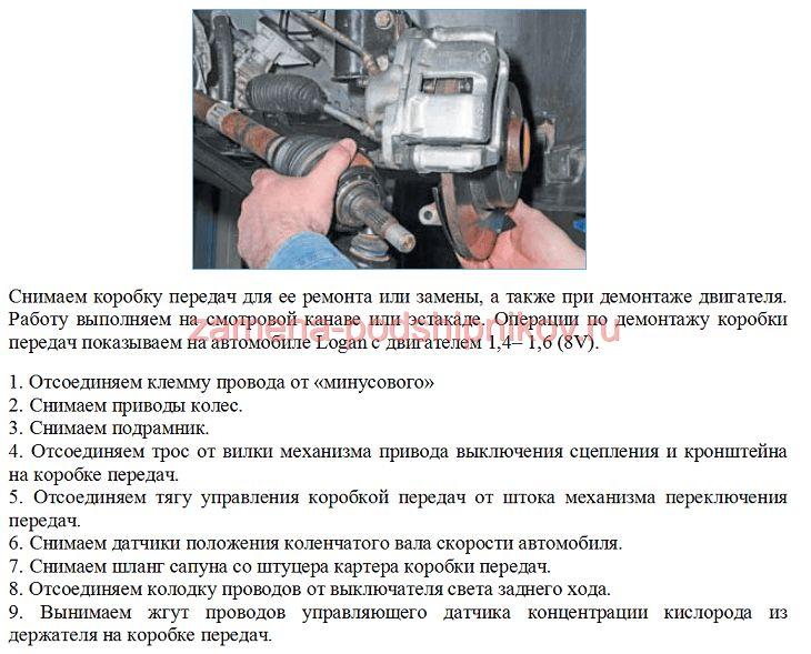 инструкция по ремонту и эксплуатации рено логан 1.6
