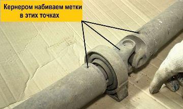 Метки на кардане ВАЗ 2107