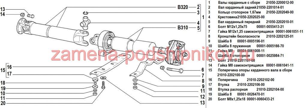 Как поменять подвесной подшипник на ваз 2107 162